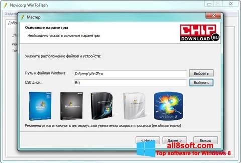 Screenshot WinToFlash Windows 8